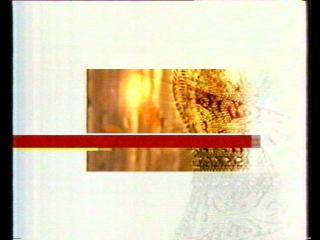 (staroetv.su) ртр 2001 реклама