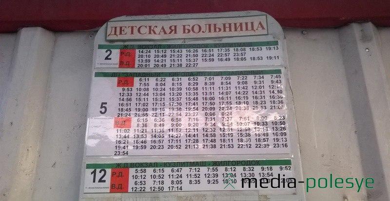 Так выглядит расписание движения автобусов сейчас