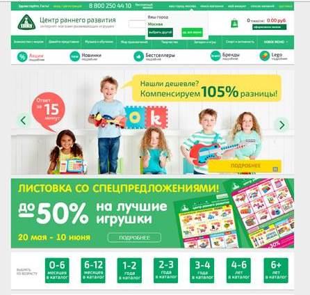 «Детский мир» и ELC проведут распродажу с киберскидками до 80%
