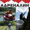 Адреналин Днепродзержинск
