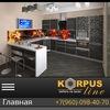 Мебель на заказ Волжск и Зеленодольск KORPUSline