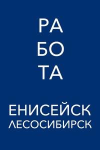 Доска объявлений ,работа г лесосибирск дать бесплатное объявление грузоперевозки екатеринбург