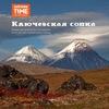 Треккинг по Камчатке с восхождениями на вулканы