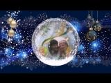 С Новым Годом, мама и папа!!!