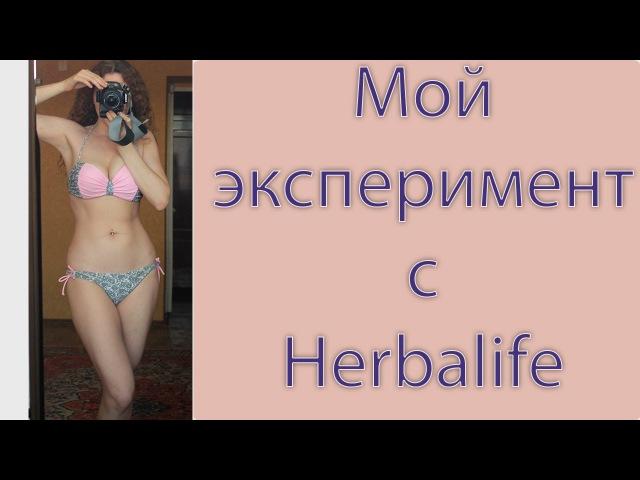 Похудение с Herbalife Гербалайф.