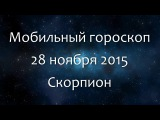 Мобильный гороскоп на 28 ноября 2015 - Скорпион