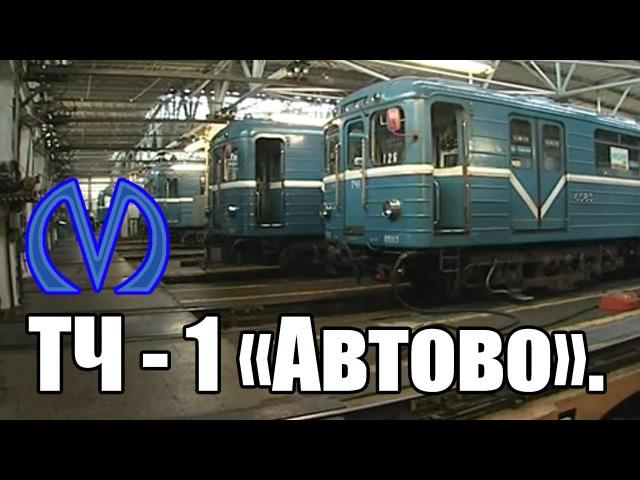 Санкт-Петербургский Метрополитен: Про Электродепо: ТЧ-1 «Автово».