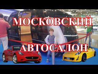 Московский автосалон ММАС-2016 Смотрим Lada Xcode concept, Vesta и другие авто. Alexander San