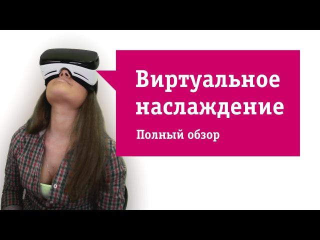Очки Samsung Gear VR2 - Обзор. Нереальная виртуальность или как не остаться там навсегда?