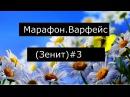 Варфейс Марафон Зенит Часть 3
