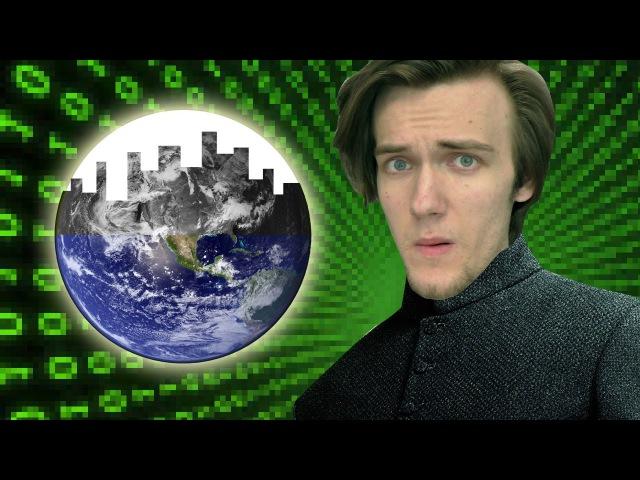 Наш мир это компьютерная симуляция