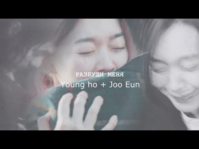 ▲OH MY VENUS || Young ho Joo Eun || РАЗБУДИ МЕНЯ▼