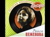 Раиса Неменова-Любовь-кольцо