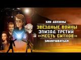 HISHE RUS: Как следовало закончить фильм