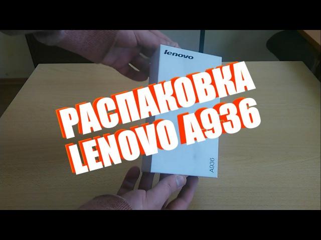 Lenovo A936 БОЛЬШОЙ и функциональный смартфон за НЕБОЛЬШИЕ деньги Распаковка