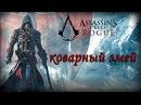 Assasin's Creed Rogue - Коварный змей (прохождение без интерфейса)