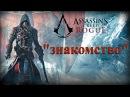 Assasin's Creed Rogue - Знакомство (прохождение без интерфейса)