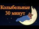 Новые колыбельные   Сборник 30 минут   Песни на ночь в красивейшей анимации