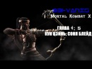 Прохождение игры Mortal Kombat X от Оби-Вана:ГЛАВА 45(КУН ЦЗИНЬСОНЯ БЛЕЙД)