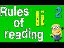 Английский для начинающих. Правила чтения в английском языке. Буква I. часть 2