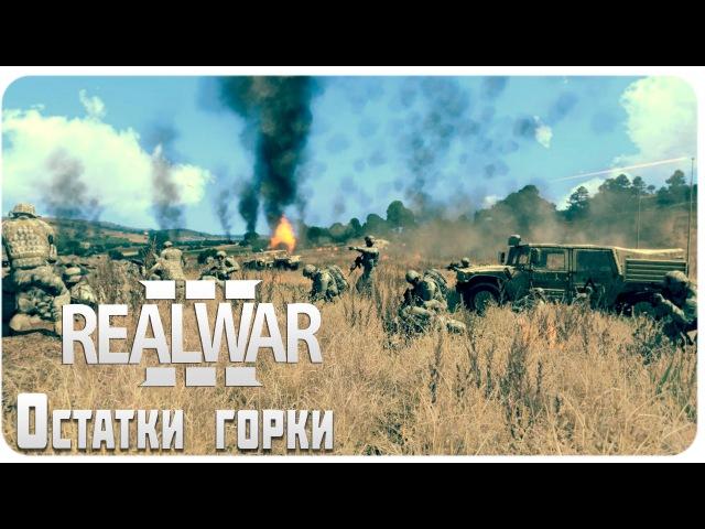 Arma 3 REALWAR Остатки горки.17 [FortuneGames]