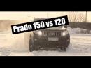 Обзор Toyota Land Cruiser Prado 150 и сравнение с Прадо 120
