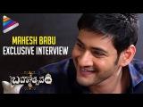 Brahmotsavam Mahesh Babu Interview with Fan Avantika   Brahmotsavam Exclusive   Telugu Filmnagar