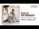 Сергей Наговицын - Кабакам-кабачный дым