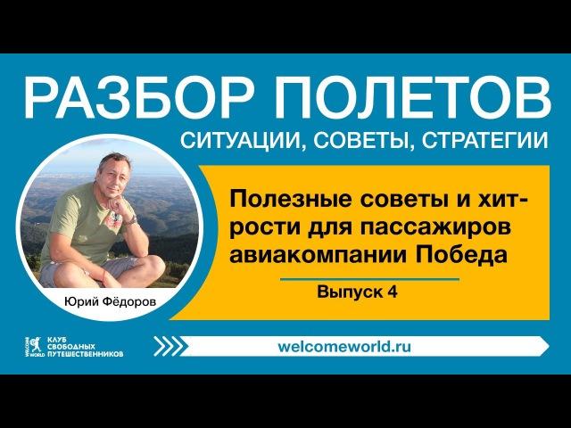 Видео советы по авиакомпании Победа » Freewka.com - Смотреть онлайн в хорощем качестве