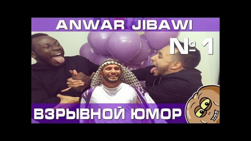 Лучшие вайны от Anwar Jibawi Приколы Часть 1