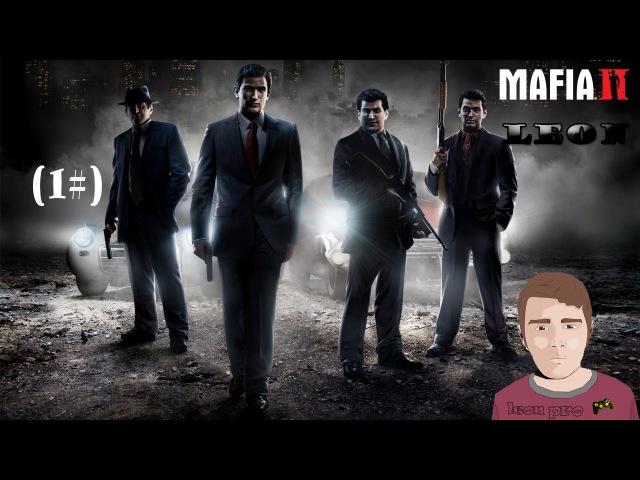 Прохождение игры Mafia 2 (1) от Leona