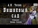 Вишнёвый сад. По одноименной пьесе А.П.Чехова (1976)