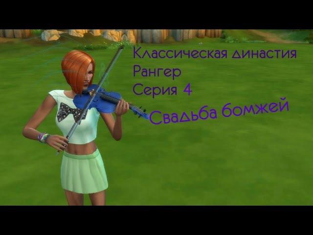 TS4 Династия Рангер 4 Свадьба бомжей