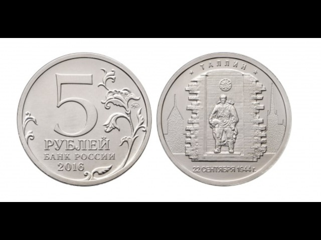5 рублей Таллин. Серия: города - столицы государств, освобождённые советскими войсками