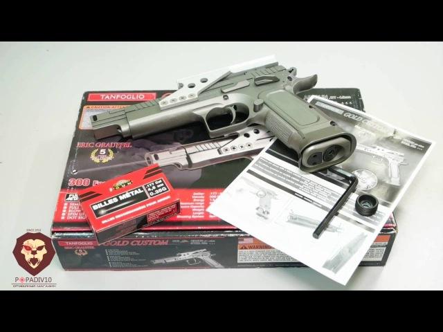 Пневматический пистолет Tanfoglio Gold Custom Eric (Видео-Обзор)
