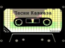 Песни Кавказа Казан Казиев Белые деревья белые дома
