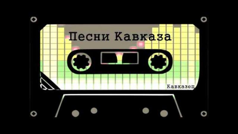 Песни Кавказа Казан Казиев Белые деревья, белые дома