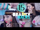15 лучших хитростей/ ЛайфХаков которые должна знать девушка /секреты как быть красивой/ BEAUTY HACKS