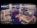 Minecraft сериал Мистический блог Все серии подряд