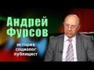 Андрей Фурсов: Европе пришел конец окончательно. Что ждет Путина и Россию? (аудио)