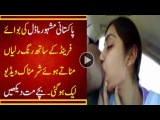 Leaked Video Pakistani Model Girl and boyfriend in Car - Video Dailymotion