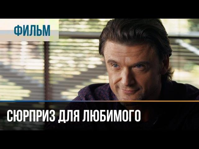 ▶️ Сюрприз для любимого Мелодрама Фильмы и сериалы Русские мелодрамы