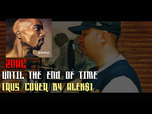 2Pac (Tupac) - Until The End Of Time (Cover by ALEKS) [Кавер, Перевод]