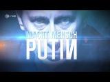 Человек власти Путин. Русский перевод фильма ZDF