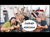 ЛАЙНЕР ADRIANA