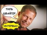 ТИЛЬ ШВАЙГЕР О Фильме