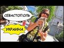 СЕВАСТОПОЛЬ (УКРАИНА) ⛴ Круиз По Черному Морю! Жемчужина У Моря 3