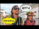ЯЛТА (УКРАИНА) ⛴ Круиз По Черному Морю! Жемчужина У Моря 11