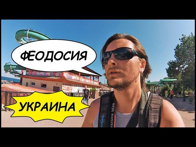 ФЕОДОСИЯ (УКРАИНА) ⛴ Круиз По Черному Морю! Жемчужина У Моря 10