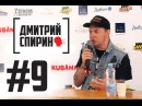 Дмитрий Спирин о панк-роке, политике и фестивале Kubana